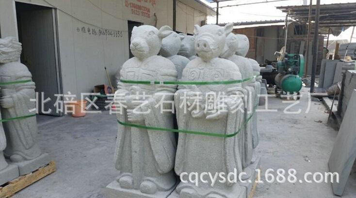 十二生肖石雕