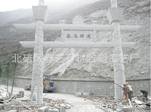 汶川薛城石牌坊